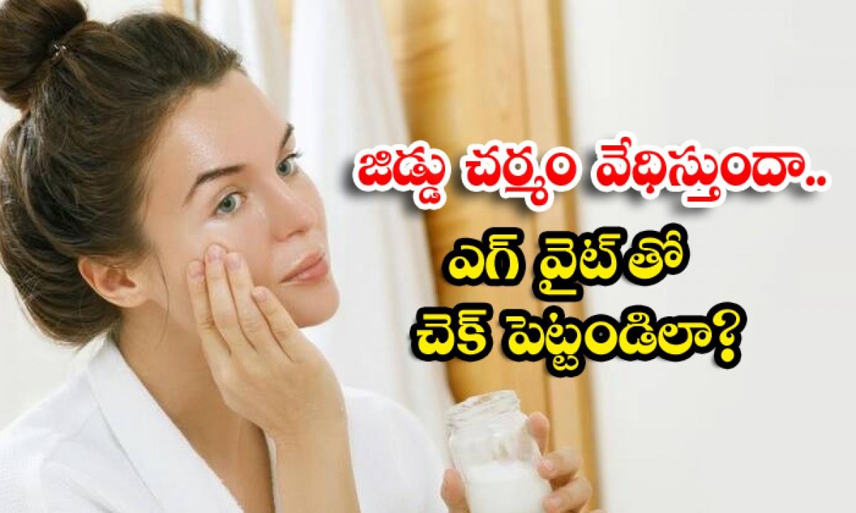 Egg White Helps To Reduce Oily Skin-TeluguStop.com