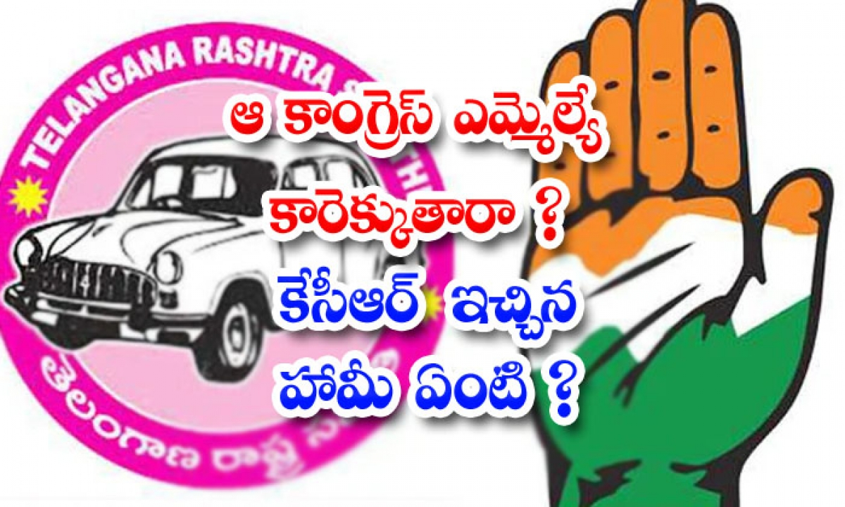Will That Congress Mla Run What Is The Guarantee Given By Kcr-ఆ కాంగ్రెస్ ఎమ్మెల్యే కారెక్కుతారా కేసిఆర్ ఇచ్చిన హామీ ఏంటి -Political-Telugu Tollywood Photo Image-TeluguStop.com