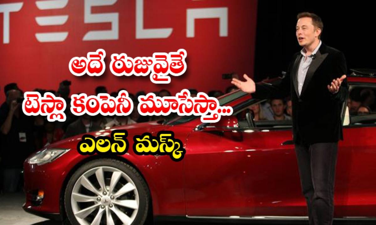 Elon Musk Says He Will Close Tesla Company If It Is Proved-అదే రుజువైతే టెస్లా కంపెనీ మూసేస్తా… ఎలన్ మస్క్-General-Telugu-Telugu Tollywood Photo Image-TeluguStop.com