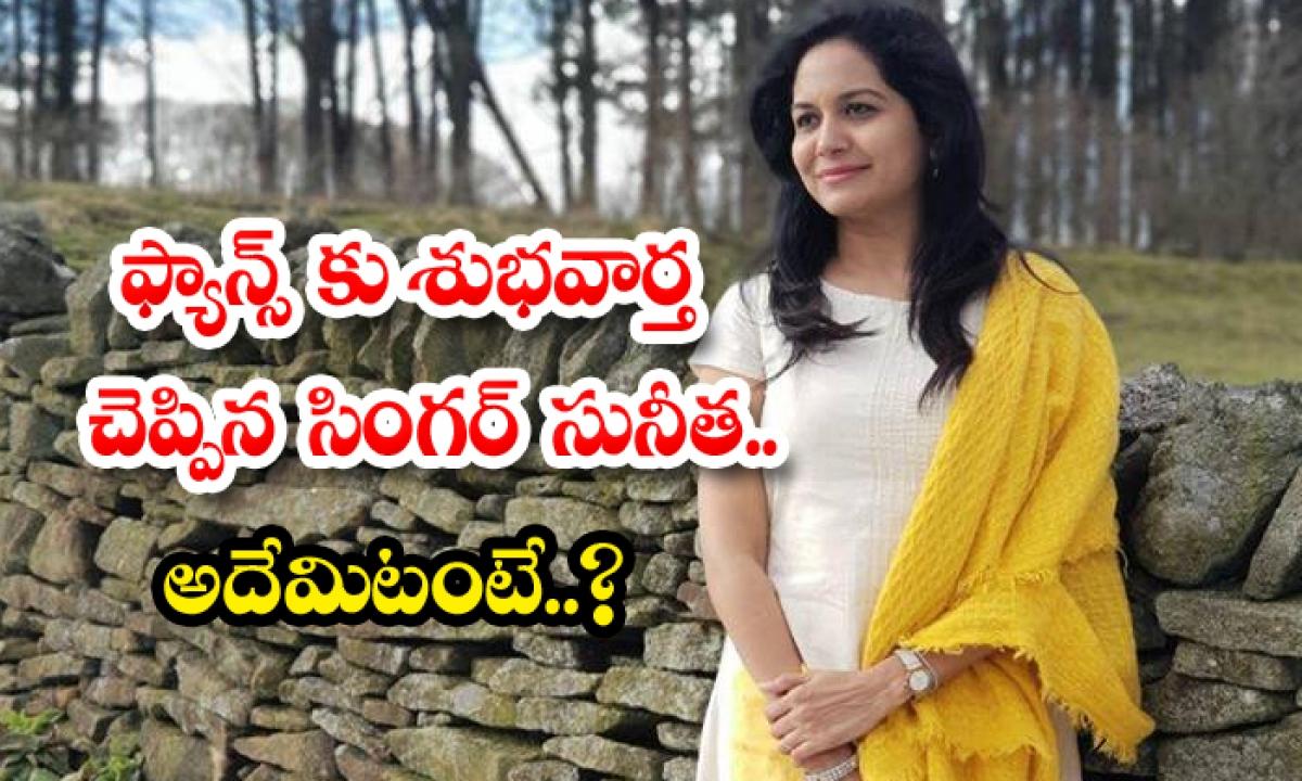 Singer Sunitha Emotional Video About Present Situation Instagram-ఫ్యాన్స్ కు శుభవార్త చెప్పిన సింగర్ సునీత.. అదేమిటంటే..-Latest News - Telugu-Telugu Tollywood Photo Image-TeluguStop.com