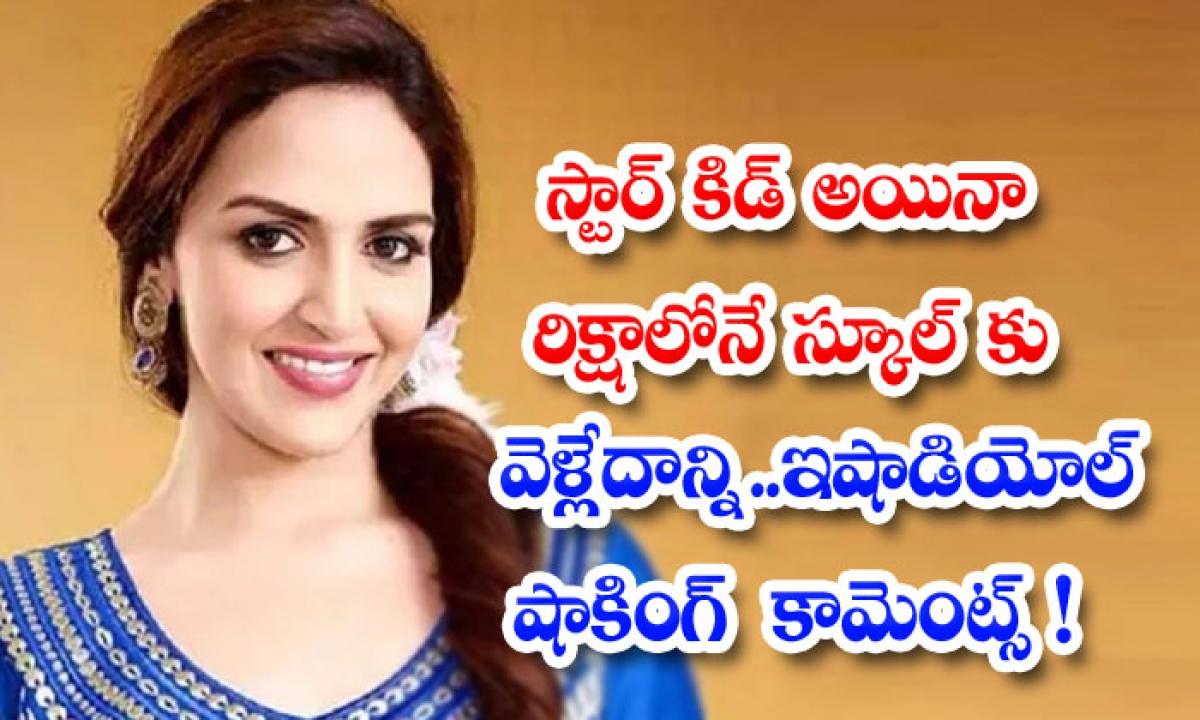 Interesting Facts About Star Heoine Esha Deol-స్టార్ కిడ్ అయినా రిక్షాలోనే స్కూల్ కు వెళ్లేదాన్ని.. ఇషాడియోల్ షాకింగ్ కామెంట్స్-Latest News - Telugu-Telugu Tollywood Photo Image-TeluguStop.com