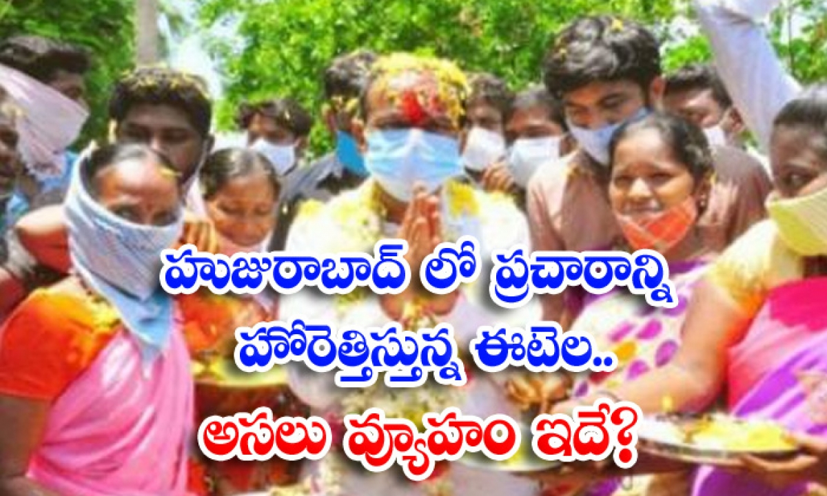 Etela Spearheading The Campaign In Huzurabad Is This The Real Strategy-హుజురాబాద్ లో ప్రచారాన్ని హోరెత్తిస్తున్న ఈటెల… అసలు వ్యూహం ఇదే-Latest News - Telugu-Telugu Tollywood Photo Image-TeluguStop.com