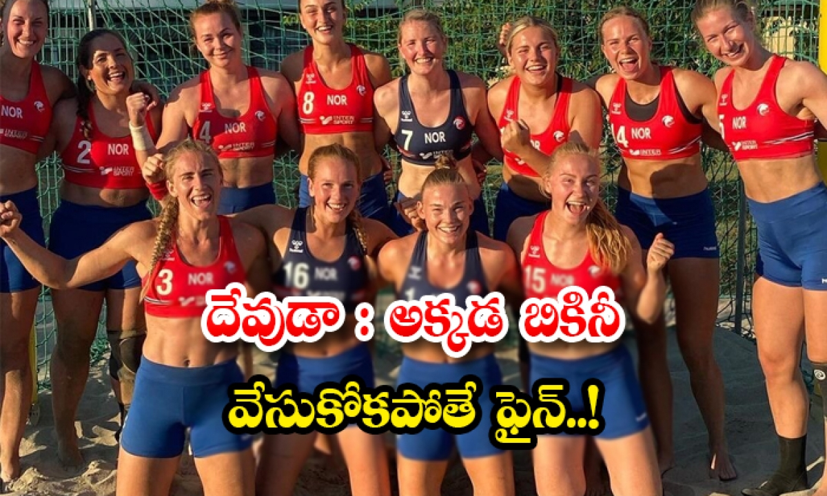 European Hand Ball Federation Fined 1500 Euros To Norway Women Team For Not Wearing Bikini-దేవుడా: అక్కడ బికినీ వేసుకోకపోతే ఫైన్..-General-Telugu-Telugu Tollywood Photo Image-TeluguStop.com