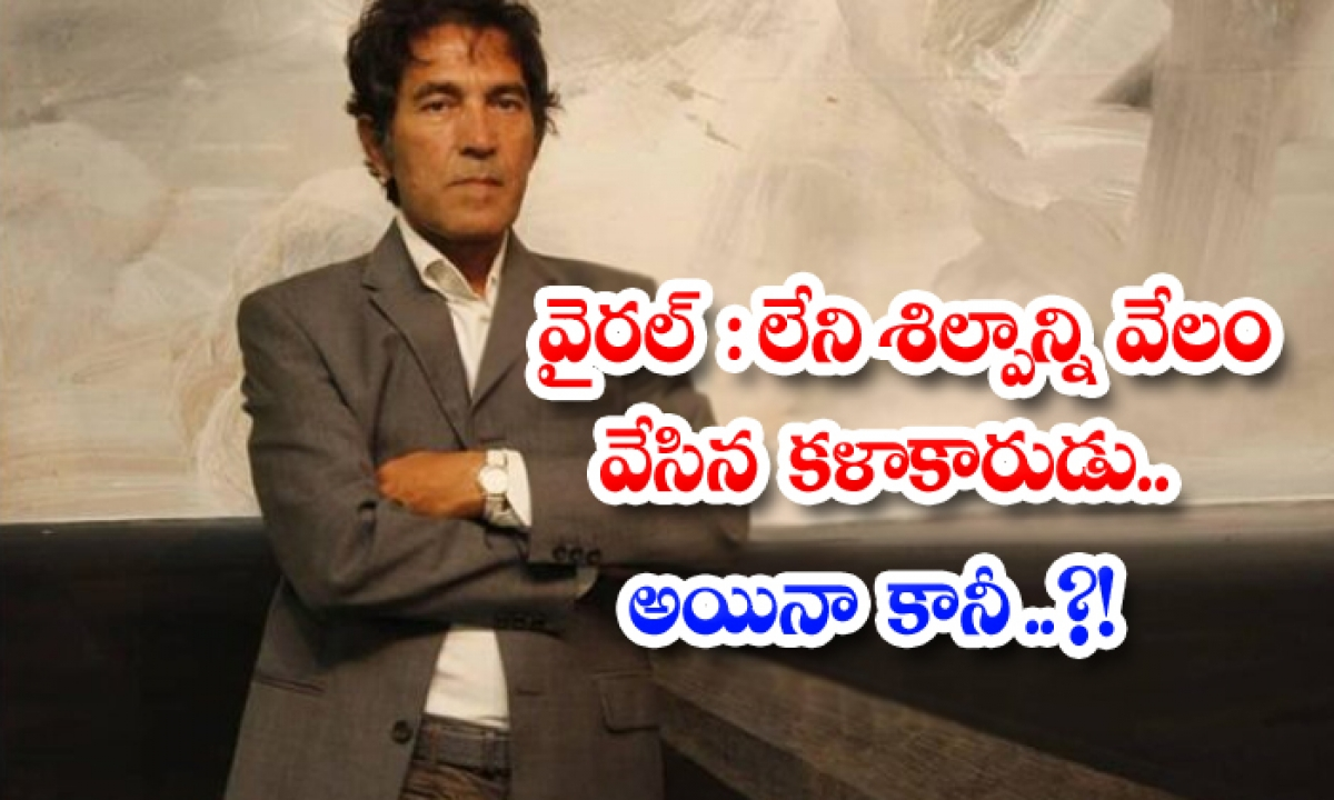 Non Existent Sculpture-వైరల్: లేని శిల్పాన్ని వేలం వేసిన కళాకారుడు.. అయినా కానీ..-General-Telugu-Telugu Tollywood Photo Image-TeluguStop.com