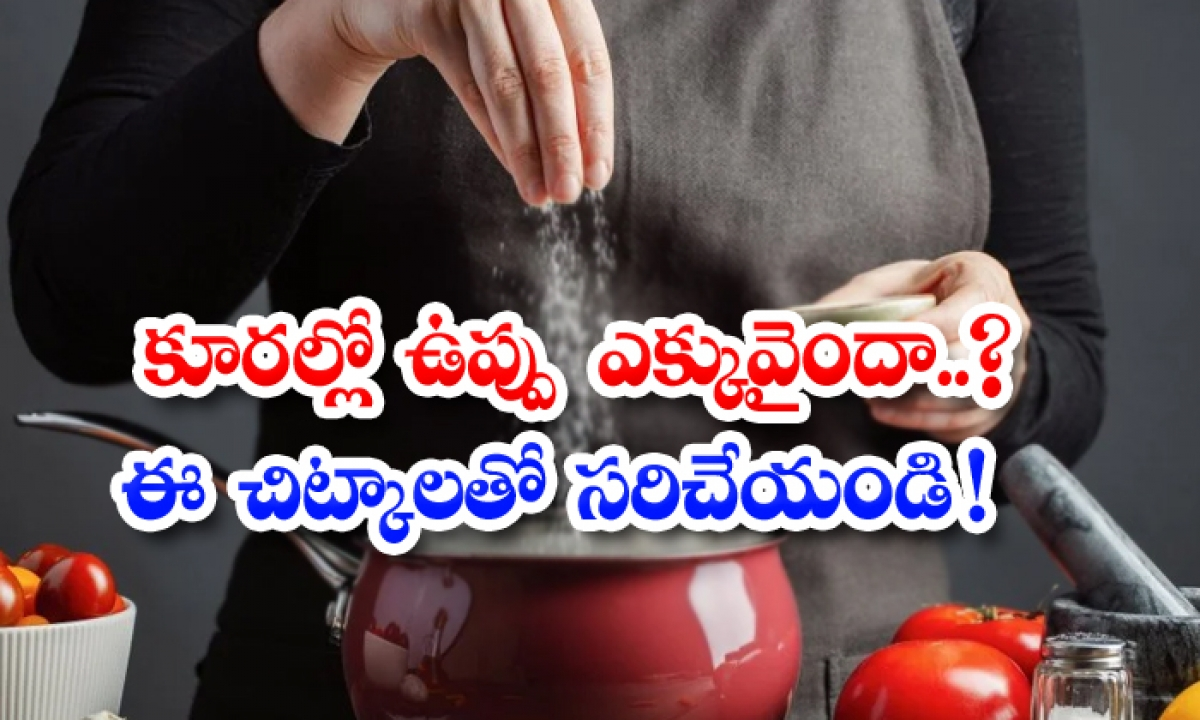How To Balance Excess Salt In Curries-కూరల్లో ఉప్పు ఎక్కువైందా.. ఈ చిట్కాలతో సరిచేసేయండి-Latest News - Telugu-Telugu Tollywood Photo Image-TeluguStop.com