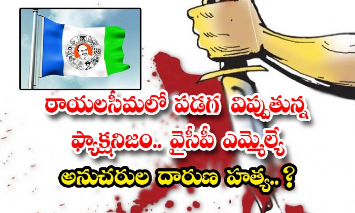 Factionalism Spreading In Rayalaseema-రాయలసీమలో పడగ విప్పుతున్న ఫ్యాక్షనిజం.. వైసీపీ ఎమ్మెల్యే అనుచరుల దారుణ హత్య.. -Breaking/Featured News Slide-Telugu Tollywood Photo Image-TeluguStop.com