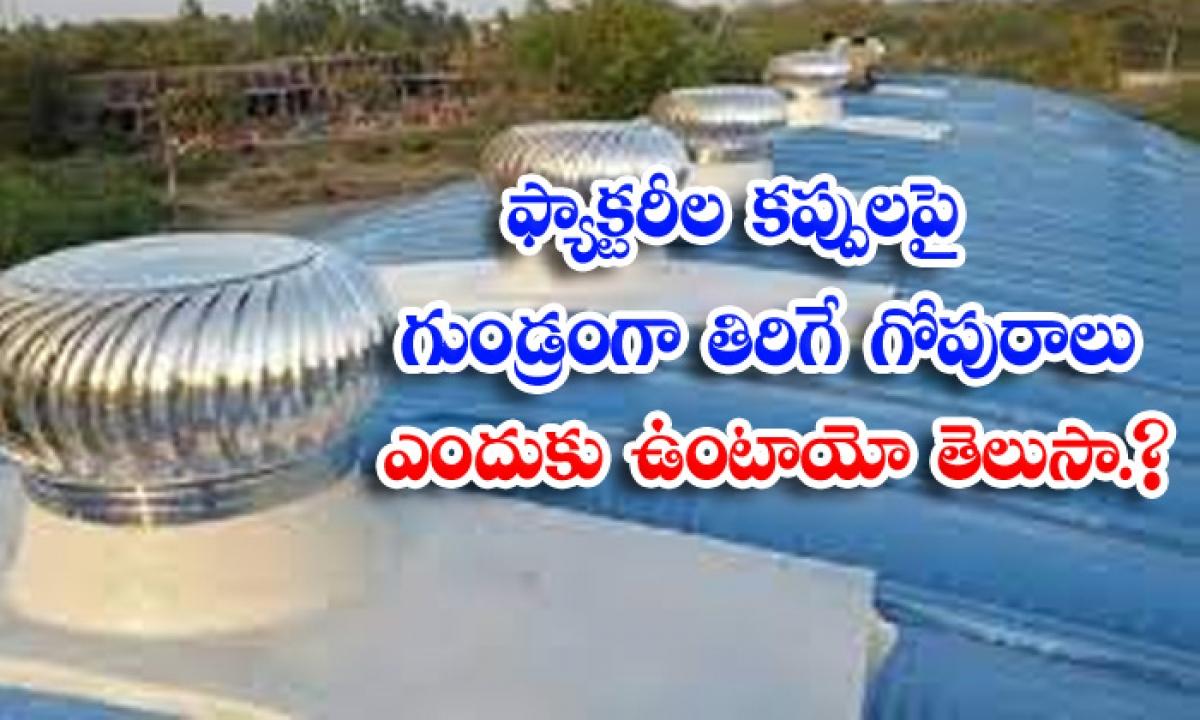 Factories Up Side Turbo Ventilator Factory Roofs Viral News-ఫ్యాక్టరీల కప్పులపై గుండ్రంగా తిరిగే గోపురాలు ఎందుకు ఉంటాయో తెలుసా..-General-Telugu-Telugu Tollywood Photo Image-TeluguStop.com