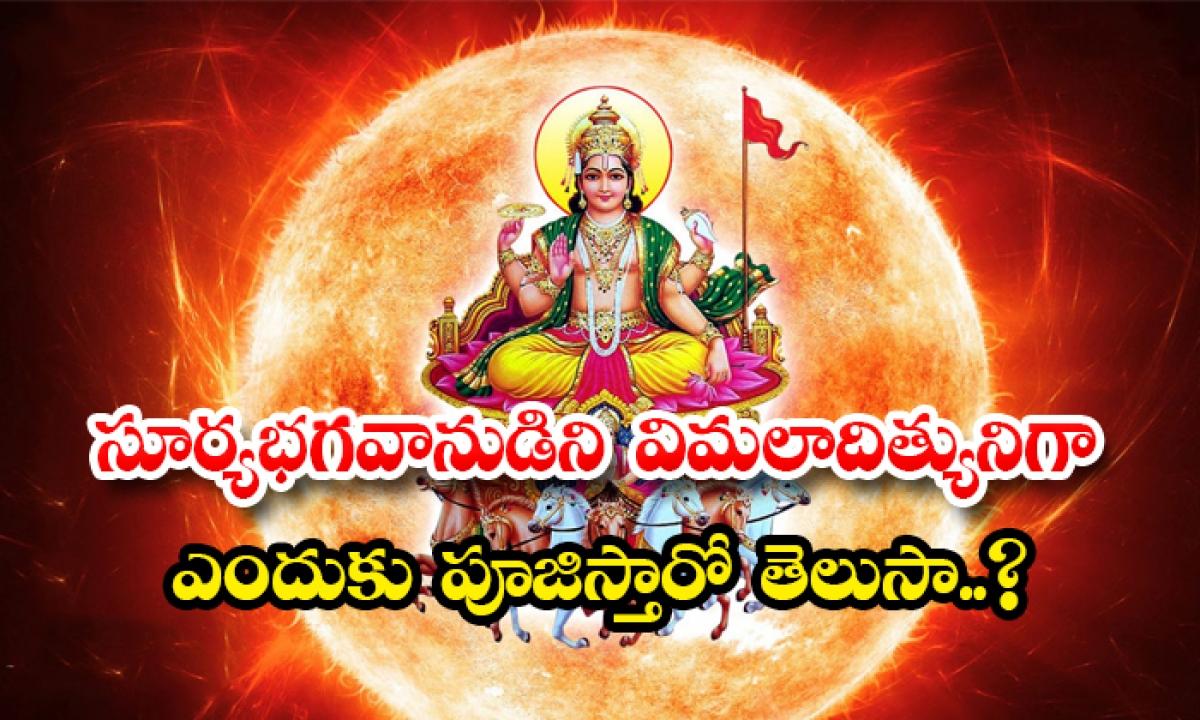 Facts About Surya Bhagavan Temple In Varanasi-సూర్యభగవానుడిని విమలాదిత్యునిగా ఎందుకు పూజిస్తారో తెలుసా..-Latest News - Telugu-Telugu Tollywood Photo Image-TeluguStop.com