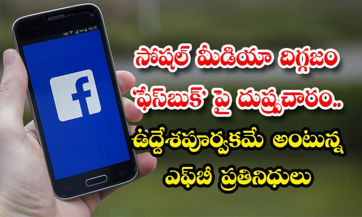 Fake Rumors On Social Media Giant Facebook Fb Says Wantedly Done-సోషల్ మీడియా దిగ్గజం ఫేస్బుక్'పై దుష్ప్రచారం.. ఉద్దేశపూర్వకమే అంటున్న ఎఫ్బీ ప్రతినిధులు-General-Telugu-Telugu Tollywood Photo Image-TeluguStop.com
