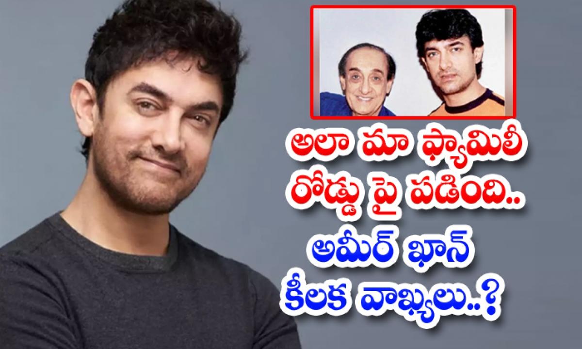 Because Of This Reason Aamir Family Fell On Road-అలా మా ఫ్యామిలీ రోడ్డుపై పడింది.. అమీర్ ఖాన్ కీలక వ్యాఖ్యలు..-Latest News - Telugu-Telugu Tollywood Photo Image-TeluguStop.com