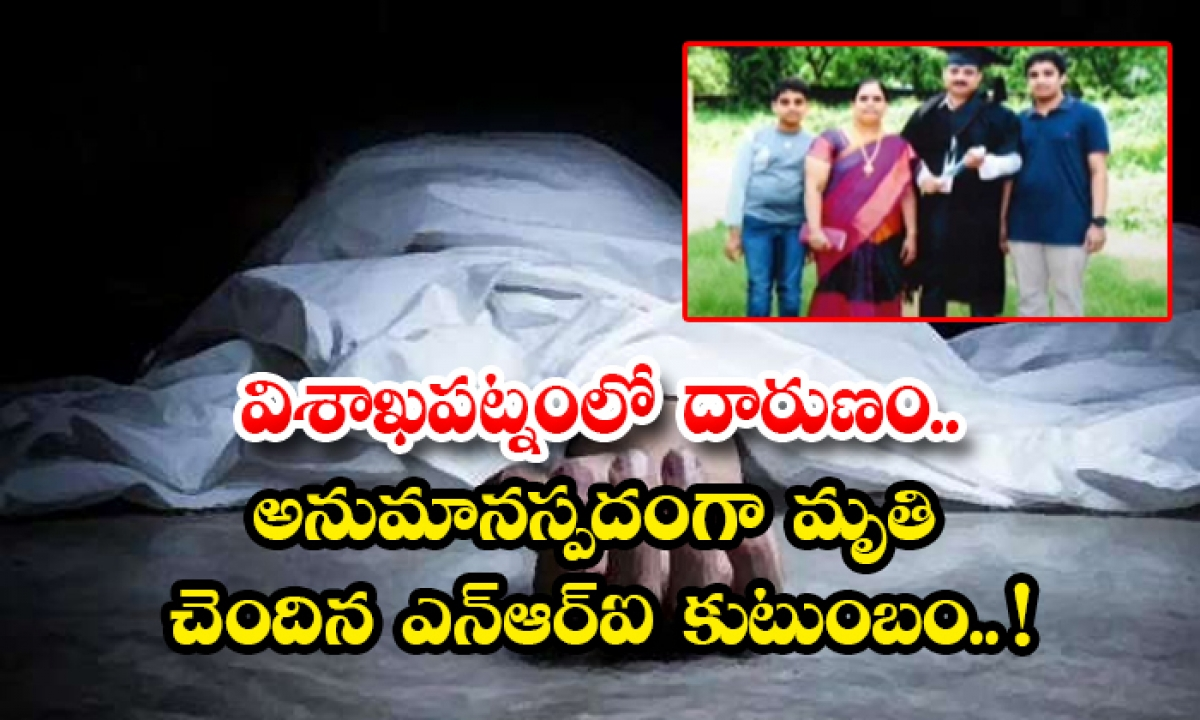 Family Of Nri Who Died Suspiciously In Visakhapatnam-TeluguStop.com
