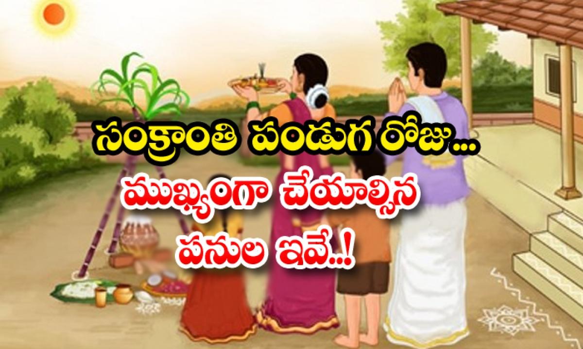 Do This Things On Sankranthi Festival-TeluguStop.com