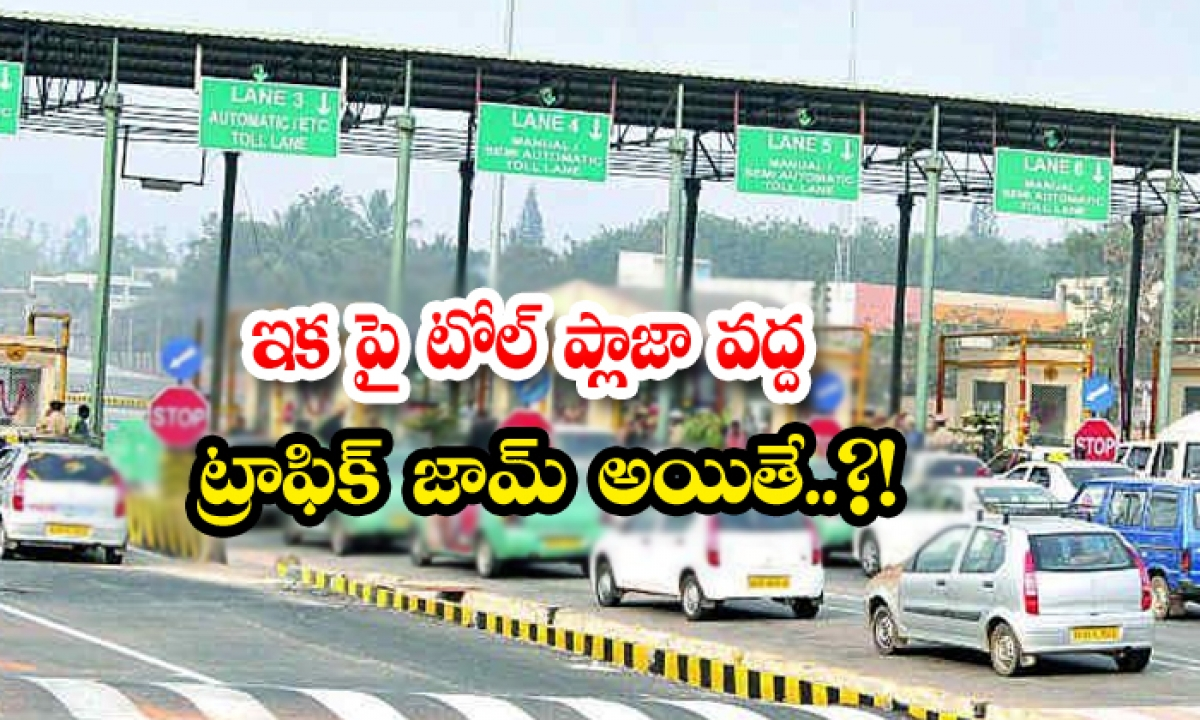 What If There Is No More Traffic Jam At The Toll Plaza-TeluguStop.com