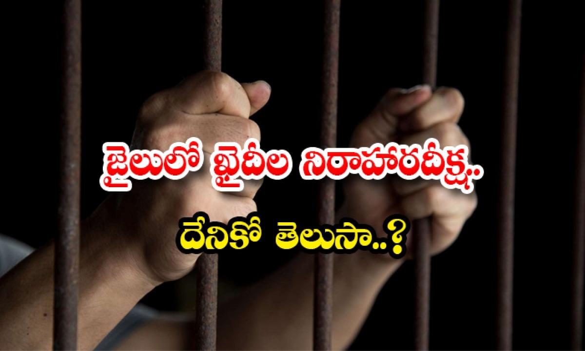 Fatehgarh Central Jail Prisoners Hunger Strike For Ipl 2021 Matches Telecast-TeluguStop.com