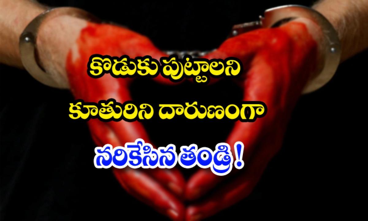 The Father Who Brutally Beheaded His Daughter To Give Birth To A Son-కొడుకు పుట్టాలని కూతురుని దారుణంగా నరికేసిన తండ్రి-General-Telugu-Telugu Tollywood Photo Image-TeluguStop.com