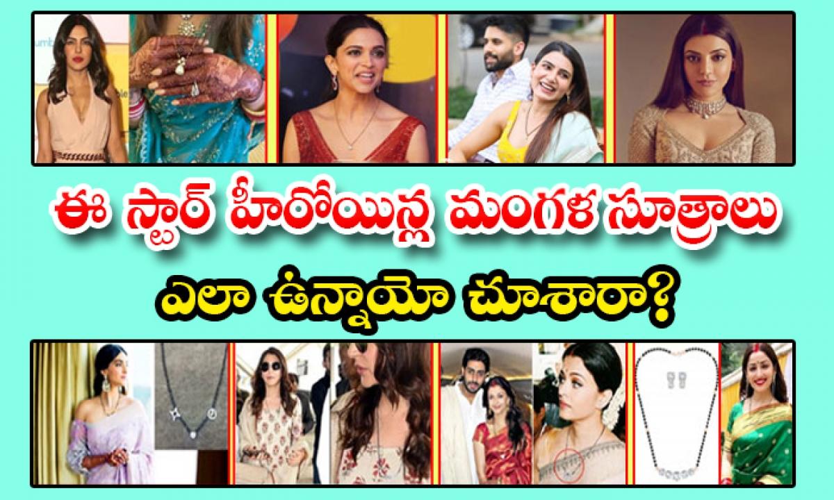 Favourite Heroines Mangala Sutra Photos Goes Viral In Social Media-ఈ స్టార్ హీరోయిన్ల మంగళ సూత్రాలు ఎలా ఉన్నాయో చూశారా-Latest News - Telugu-Telugu Tollywood Photo Image-TeluguStop.com