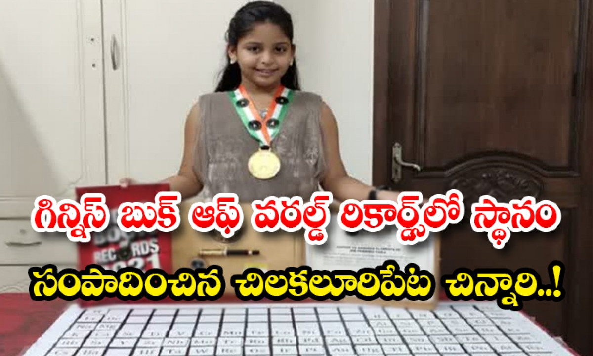 Fazila A Girl From Chilakaluripeta Gets Guinness Book World Record By Fastest Arranging Periodic Table-TeluguStop.com