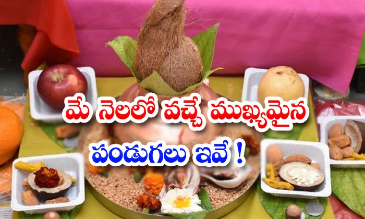 Festivals And Vrats In The Month Of May 2021-మే నెలలో వచ్చే ముఖ్యమైన పండుగలు ఇవే-Latest News - Telugu-Telugu Tollywood Photo Image-TeluguStop.com