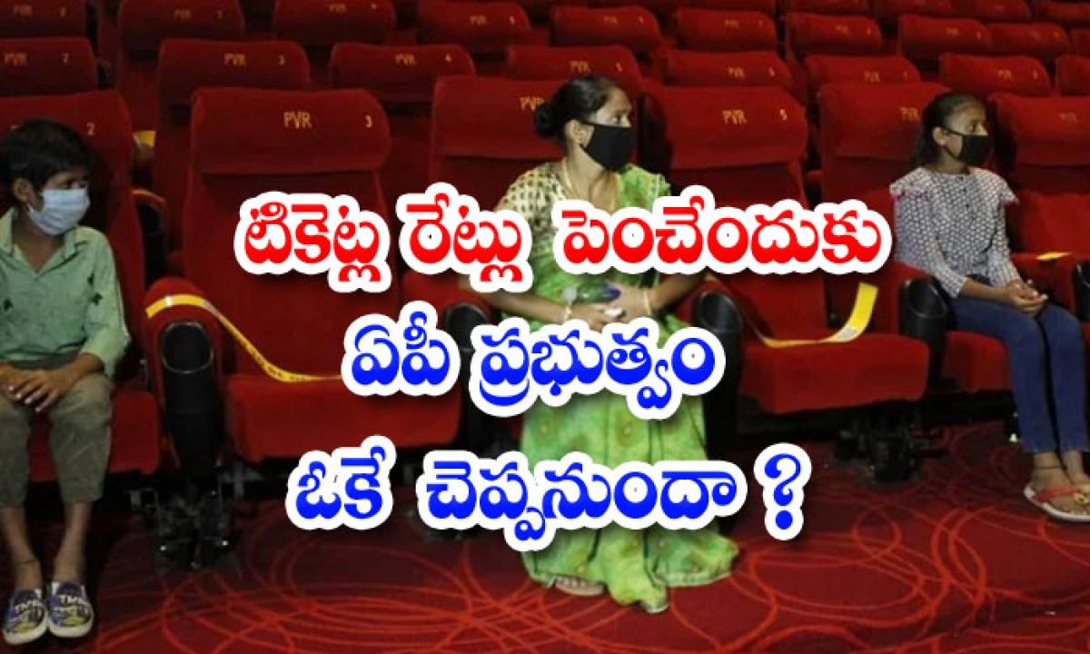 Ap Govt Ok To Hike Theaters Tickets Prize-టికెట్ల రేట్లు పెంచేందుకు ఏపీ ప్రభుత్వం ఓకే చెప్పనుందా-Latest News - Telugu-Telugu Tollywood Photo Image-TeluguStop.com