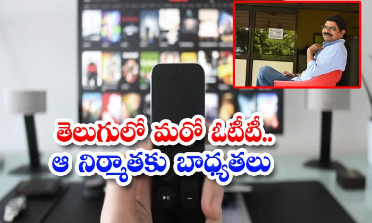 Sony Ott Coming With Telugu Movies And Shows-తెలుగులో మరో ఓటీటీ.. ఆ నిర్మాతకు బాధ్యతలు-Latest News - Telugu-Telugu Tollywood Photo Image-TeluguStop.com
