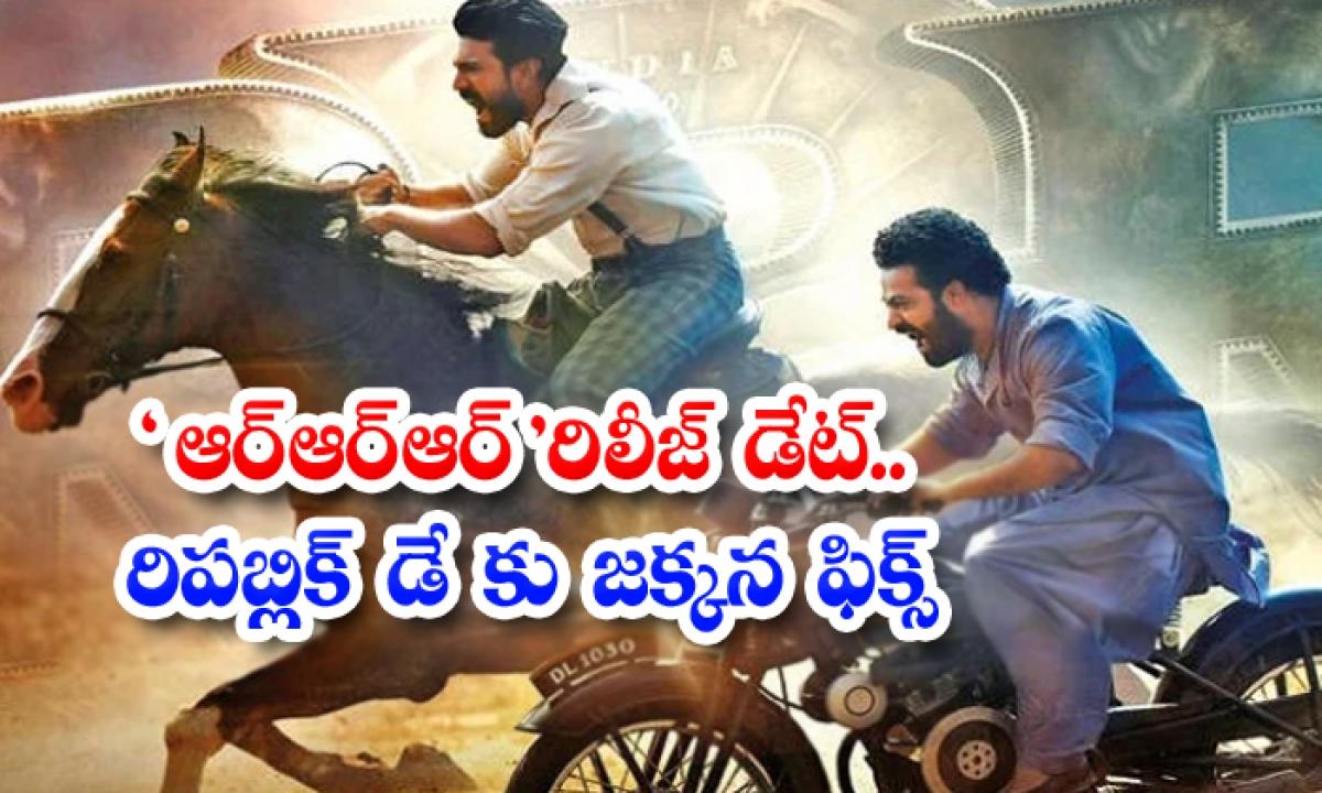 Rajamouli Rrr Movie Release Date-ఆర్ఆర్ఆర్' రిలీజ్ డేట్.. రిపబ్లిక్ డే కు జక్కన్న ఫిక్స్-Latest News - Telugu-Telugu Tollywood Photo Image-TeluguStop.com