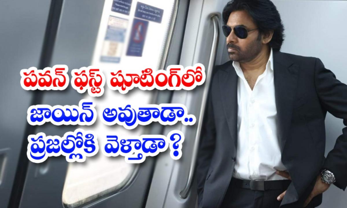 Will Pawan Kalyan Join Movie Shooting Or Political Programs-పవన్ ఫస్ట్ షూటింగ్లో జాయిన్ అవుతాడా.. ప్రజల్లోకి వెళ్తాడా-Latest News - Telugu-Telugu Tollywood Photo Image-TeluguStop.com