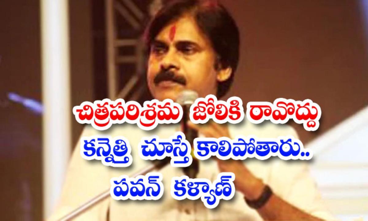 If You Look At The Film Industry Kalyan Kalyan Will Burn About Telugu Fil Industry-చిత్రపరిశ్రమ జోలికి రావొద్దు కన్నెత్తి చూస్తే కాలిపోతారు.. పవన్ కళ్యాణ్-Latest News - Telugu-Telugu Tollywood Photo Image-TeluguStop.com