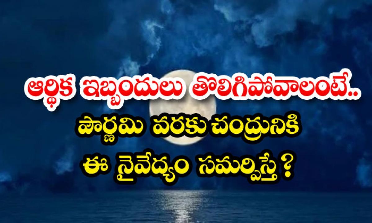 If You Want To Get Rid Of Financial Difficulties What If This Offering Is Offered To The Moon Till The Full Moon-ఆర్థిక ఇబ్బందులు తొలగిపోవాలంటే… పౌర్ణమి వరకు చంద్రునికి ఈ నైవేద్యం సమర్పిస్తే..-Latest News - Telugu-Telugu Tollywood Photo Image-TeluguStop.com