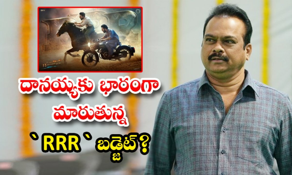 దానయ్యకు భారంగా మారుతున్న 'RRR' బడ్జెట్ ?-దానయ్యకు భారంగా మారుతున్న RRR' బడ్జెట్ -Latest News - Telugu-Telugu Tollywood Photo Image-TeluguStop.com