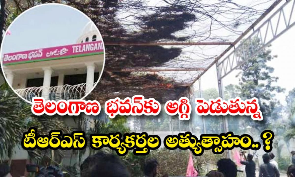 Fire Accident At Telangana Bhavan-TeluguStop.com