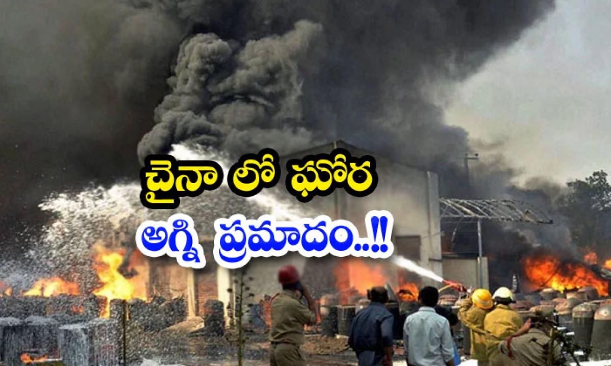 Terrible Fire In China-చైనా లో ఘోర అగ్ని ప్రమాదం..-General-Telugu-Telugu Tollywood Photo Image-TeluguStop.com