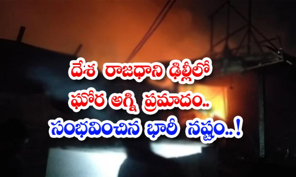 Great Fire In The National Capital Delhi-TeluguStop.com