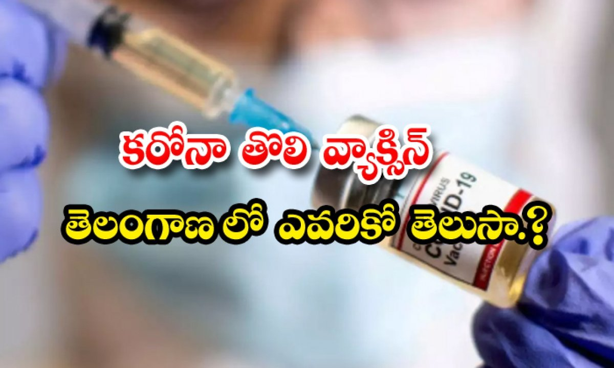 Covid 19 Vaccine Updates In Telangana-కరోనా తొలి వ్యాక్సిన్ తెలంగాణలో ఎవరికో తెలుసా-General-Telugu-Telugu Tollywood Photo Image-TeluguStop.com