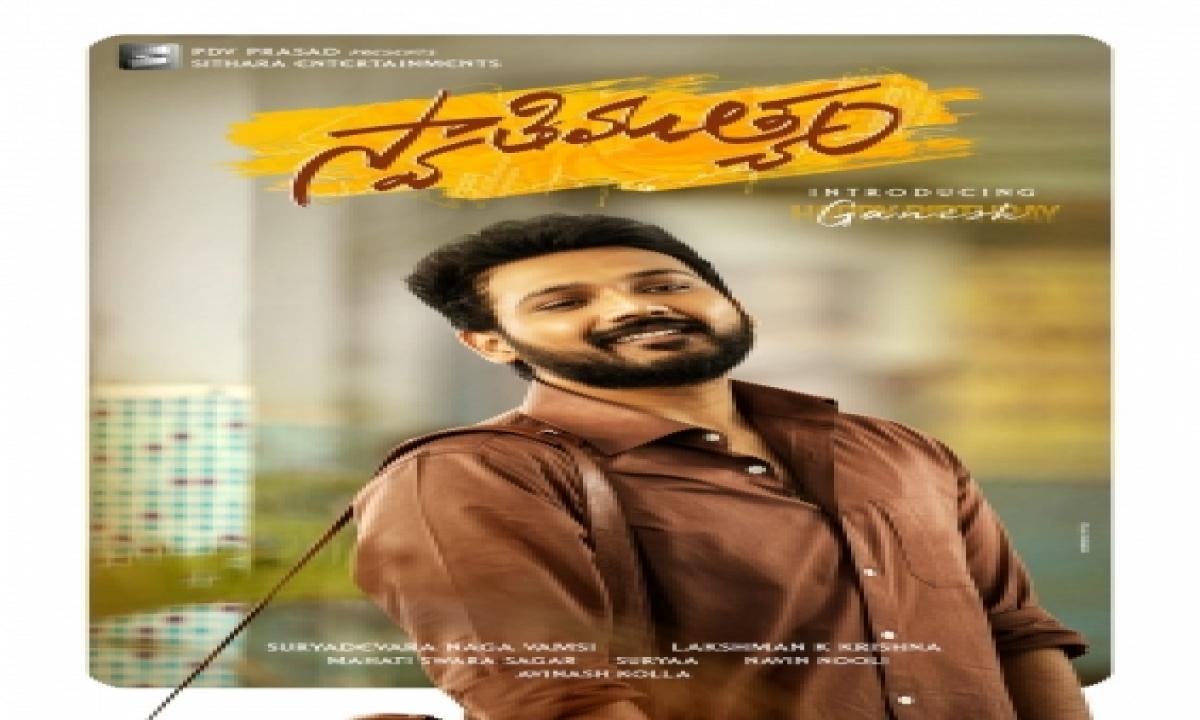 First Look Of Ganesh Bellamkonda's Telugu Film Unveiled-TeluguStop.com