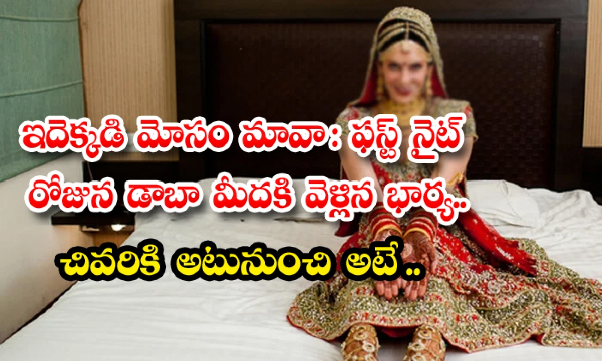 Bride Escape In First Night Day-ఇదెక్కడి మోసం మావా : ఫస్ట్ నైట్ రోజున డాబా మీదకి వెళ్లిన భార్య… చివరికి అటునుంచి అటే….-Latest News - Telugu-Telugu Tollywood Photo Image-TeluguStop.com