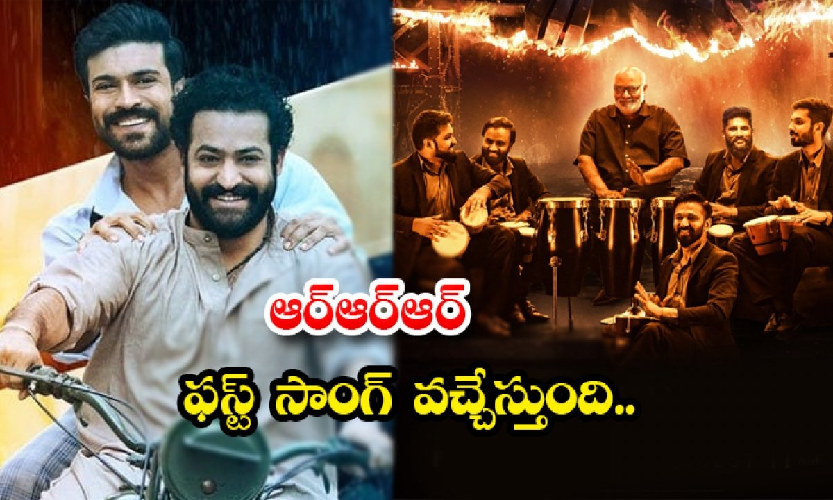 First Song From The Rrr Movie Is Coming Soon On August 1 Friendship Day-ఆర్ఆర్ఆర్ ఫస్ట్ సాంగ్ వచ్చేస్తుంది..-Latest News - Telugu-Telugu Tollywood Photo Image-TeluguStop.com