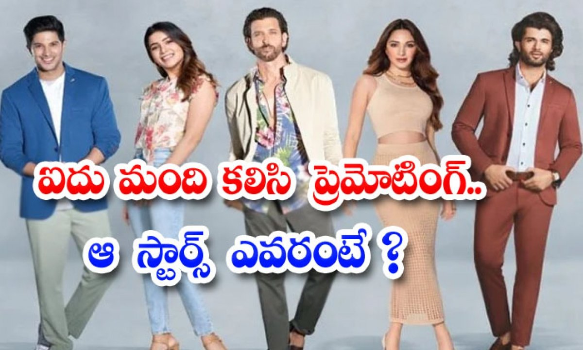 Five People Promoting Together Who Are Those Stars-ఐదు మంది కలిసి ప్రేమోటింగ్.. ఆ స్టార్స్ ఎవరంటే-Latest News - Telugu-Telugu Tollywood Photo Image-TeluguStop.com