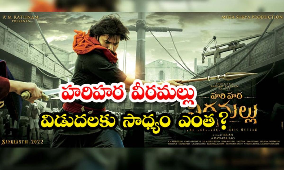 Pawan Kalyan And Krish Movie Hari Hara Veeramallu Release News-హరిహర వీరమల్లు' విడుదలకు సాధ్యం ఎంత-Latest News - Telugu-Telugu Tollywood Photo Image-TeluguStop.com