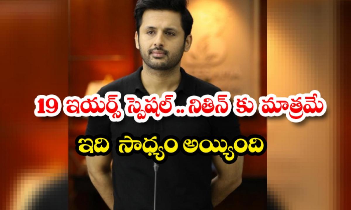 Young Hero Nitin Completed 19 Years In Telugu Film Industry-19 ఇయర్స్ స్పెషల్… నితిన్ కు మాత్రమే ఇది సాధ్యం అయ్యింది-Latest News - Telugu-Telugu Tollywood Photo Image-TeluguStop.com