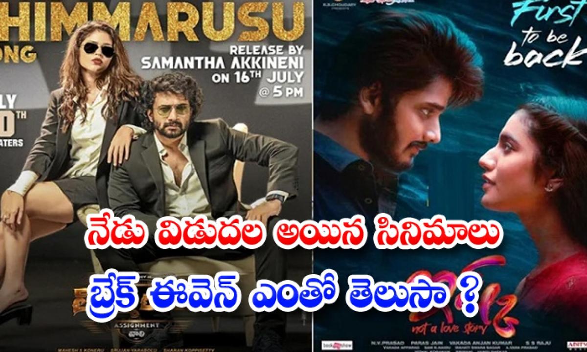 Timmarusu And Ishq Movie Break Even Number-నేడు విడుదల అయిన సినిమాలు బ్రేక్ ఈవెన్ ఎంతో తెలుసా-Latest News - Telugu-Telugu Tollywood Photo Image-TeluguStop.com