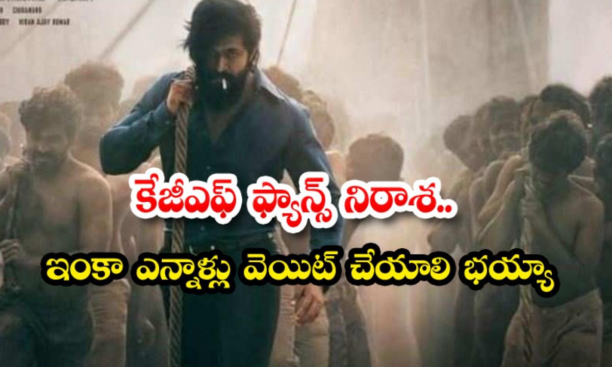 Kgf 2 Movie Shooting Completed When Is Release Date-కేజీఎఫ్ ఫ్యాన్స్ నిరాశ.. ఇంకా ఎన్నాళ్లు వెయిట్ చేయాలి భయ్యా-Latest News - Telugu-Telugu Tollywood Photo Image-TeluguStop.com
