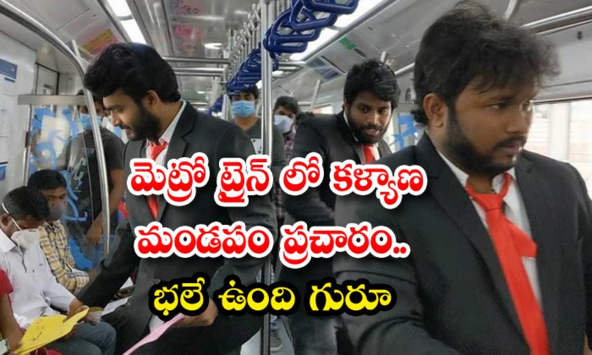 Sr Kalyana Mandapam Movie Promotions In Metro-మెట్రో ట్రైన్ లో కళ్యాణ మండపం ప్రచారం.. భలే ఉంది గురూ-Latest News - Telugu-Telugu Tollywood Photo Image-TeluguStop.com