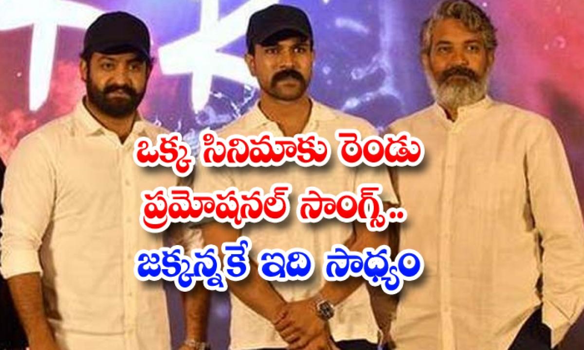 Ram Charan And Ntr Rrr Movie Second Promotional Song-ఒక్క సినిమాకు రెండు ప్రమోషనల్ సాంగ్స్.. జక్కన్నకే ఇది సాధ్యం-Latest News - Telugu-Telugu Tollywood Photo Image-TeluguStop.com