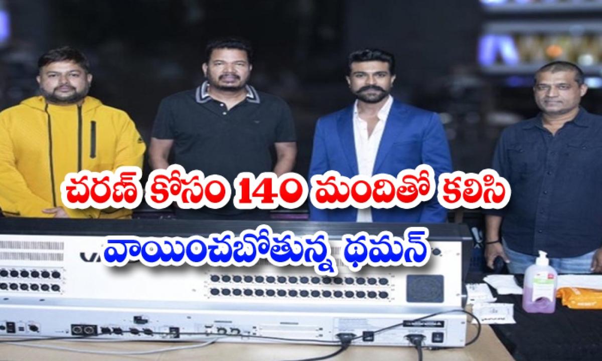 Ram Charan And Thaman Movie Song Recording-చరణ్ కోసం 140 మందితో కలిసి వాయించబోతున్న థమన్-Latest News - Telugu-Telugu Tollywood Photo Image-TeluguStop.com