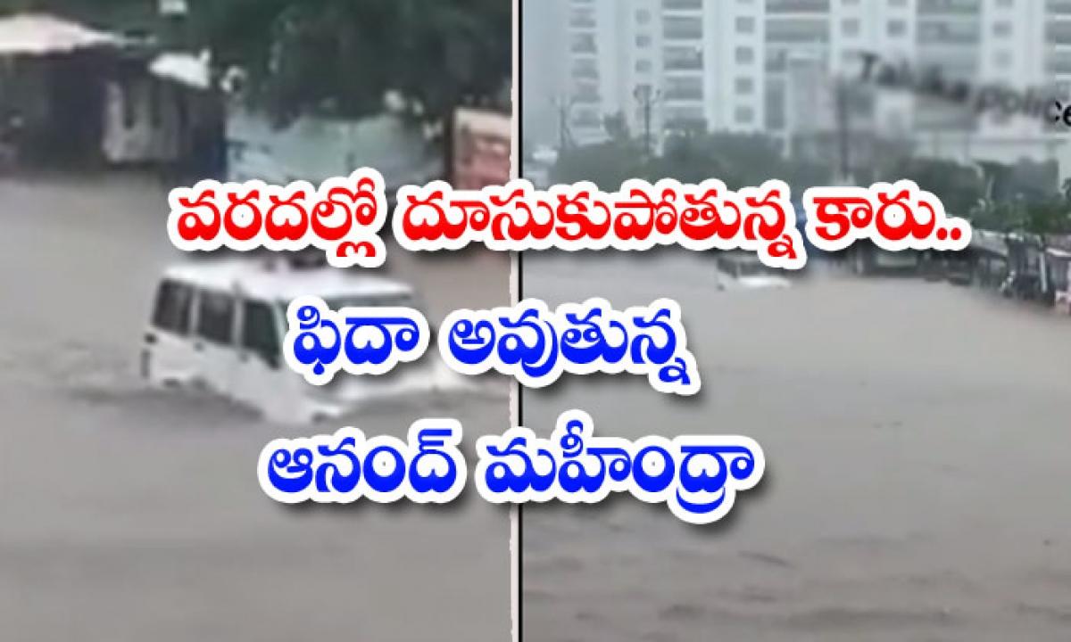 Car Crashing Into Floods Anand Mahindra Falling-వరదల్లో దూసుకుపోతున్న కారు.. ఫిదా అవుతున్న ఆనంద్ మహీంద్రా-General-Telugu-Telugu Tollywood Photo Image-TeluguStop.com