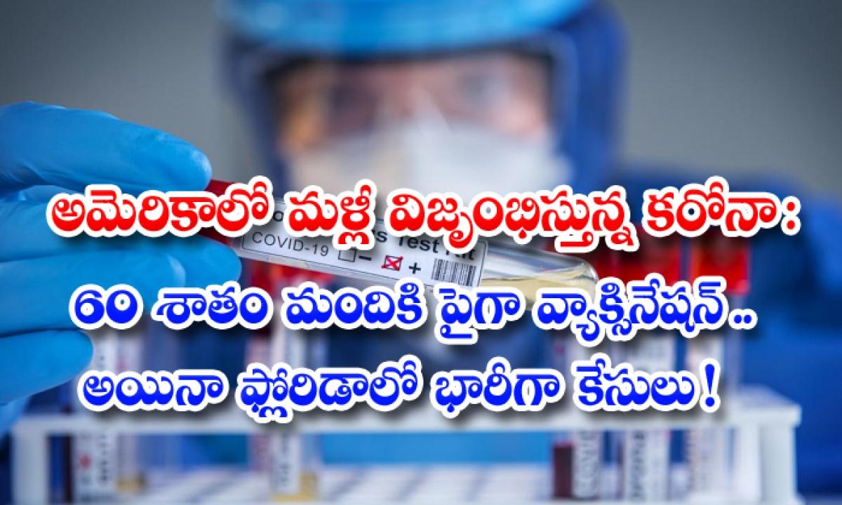 Florida Coronavirus Cases Jump 50 Percent As Surge Continues-అమెరికాలో మళ్లీ విజృంభిస్తున్న కరోనా: 60 శాతం మందికిపైగా వ్యాక్సినేషన్.. అయినా ఫ్లోరిడాలో భారీగా కేసులు-Latest News - Telugu-Telugu Tollywood Photo Image-TeluguStop.com