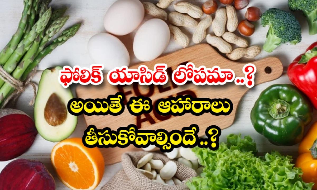 Latest News Health Folic Acid Deficiency Causes-TeluguStop.com