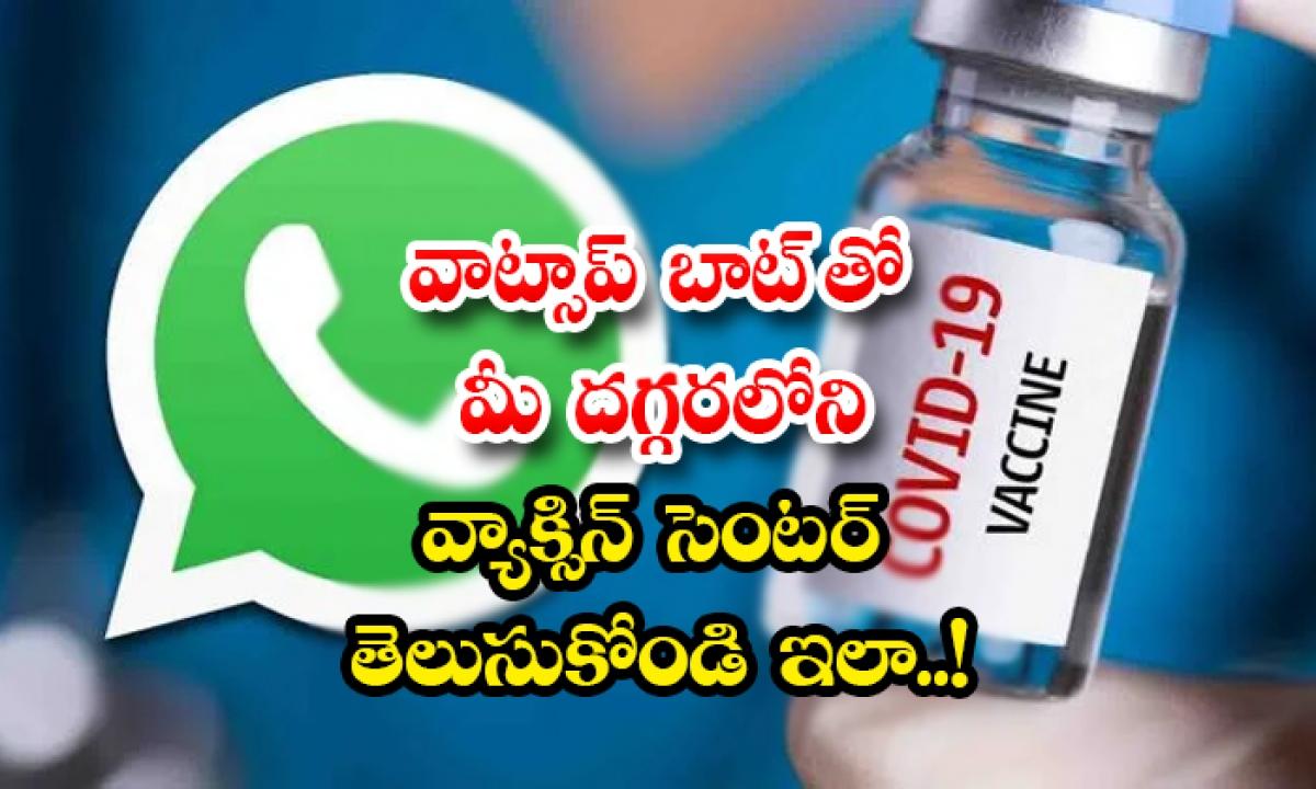Follow These Steps To Find Nearest Covid Vaccination Center Using Whats App Bot-వాట్సాప్ బాట్ తో మీ దగ్గరలోని వ్యాక్సిన్ సెంటర్ తెలుసుకోండి ఇలా..-General-Telugu-Telugu Tollywood Photo Image-TeluguStop.com