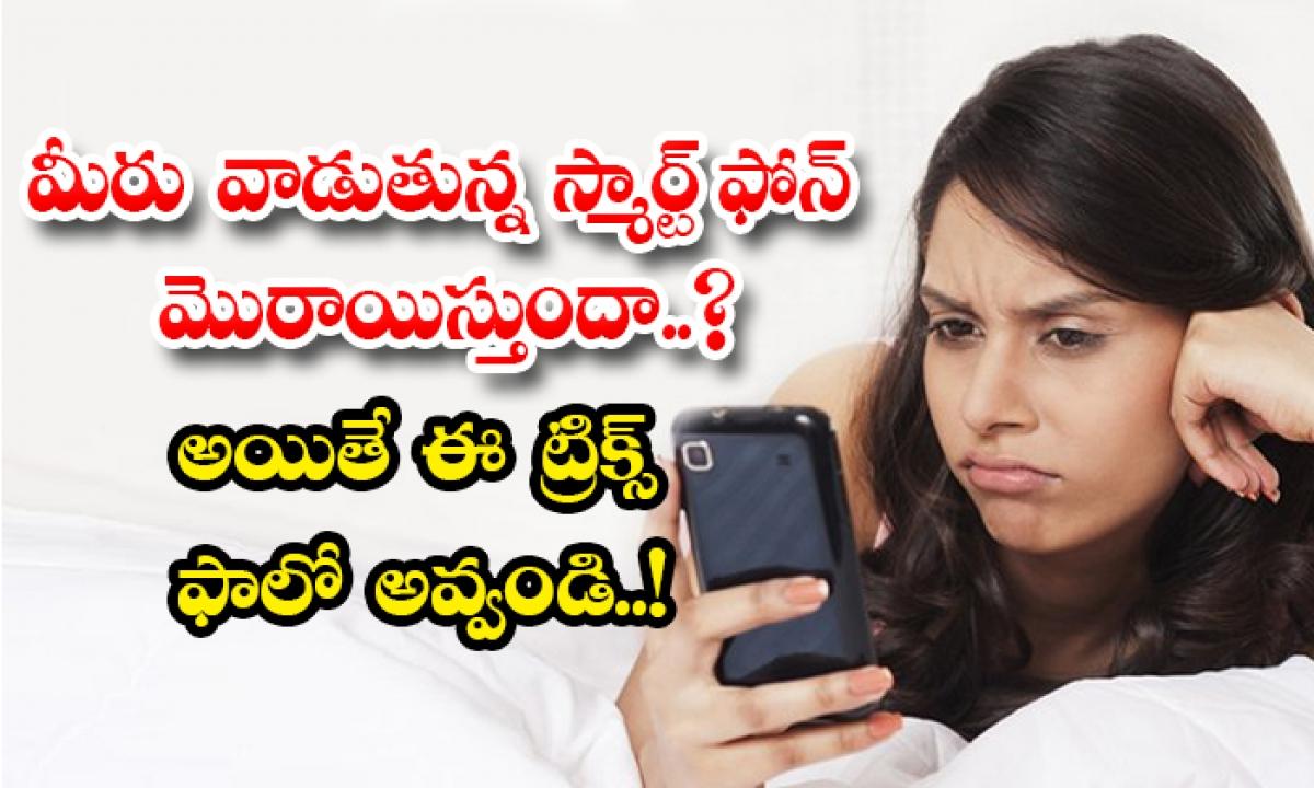 Follow These Tips If You Are Troubling With Your Smartphone-మీరు వాడుతున్న స్మార్ట్ ఫోన్ మొరాయిస్తుందా.. అయితే ఈ ట్రిక్స్ ఫాలో అవ్వండి..-General-Telugu-Telugu Tollywood Photo Image-TeluguStop.com