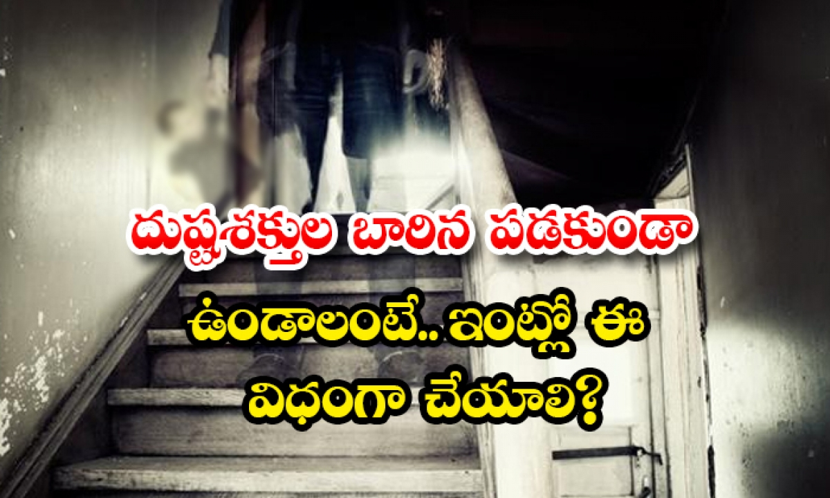 Follow These Tips To Avoid Falling Prey To Evil Spirits-TeluguStop.com